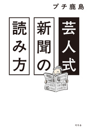 芸人式新聞の読み方 漫画