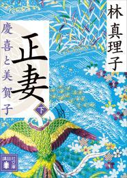 正妻 慶喜と美賀子(下) 漫画