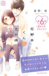 花野井くんと恋の病 プチデザ(6)