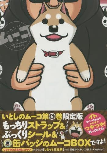 いとしのムーコ(6)限定版・もっちりストラップ&ぷっくりシール&缶バッジのムーコBOX 漫画