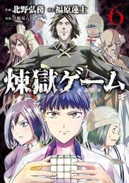 煉獄ゲーム (1-6巻 全巻)