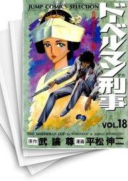 【中古】ドーベルマン刑事 [ジャンプコミックスセレクション・B6版] (1-18巻) 漫画