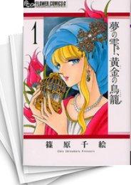 【中古】夢の雫、黄金の鳥籠 (1-10巻) 漫画