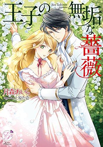 【ライトノベル】王子の無垢な薔薇 漫画