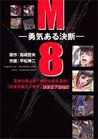 M8(エイト) 東京直下型地震 (1巻 全巻)