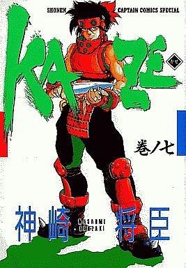 KAZE (1-11巻 全巻) 漫画