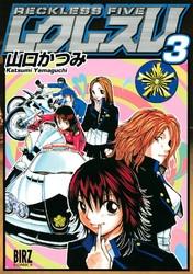 レクレスV 3 冊セット全巻 漫画