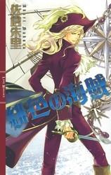 緋色の海賊 2 冊セット最新刊まで 漫画