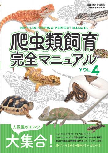 爬虫類飼育完全マニュアル 漫画