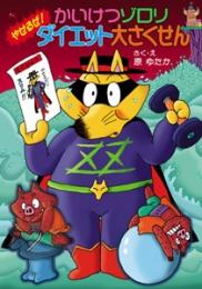 【児童書】かいけつゾロリやせるぜ!ダイエット大さくせん -かいけつゾロリシリーズ42