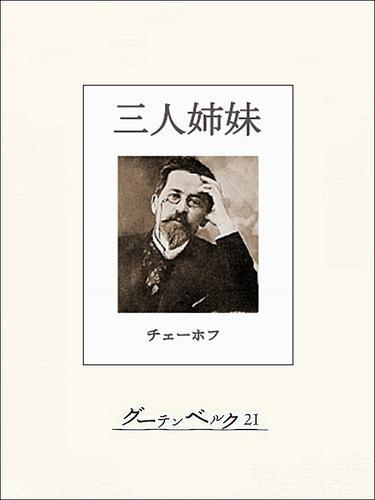 チェーホフ四大戯曲(分冊版) 三人姉妹 漫画
