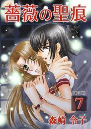 薔薇の聖痕 7巻 漫画
