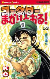 コータローまかりとおる!(53) 漫画