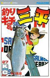 釣りキチ三平(27) 漫画
