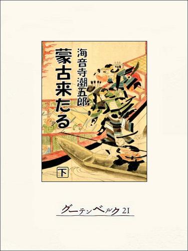 蒙古来たる(下) 漫画