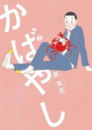 かばやし(2) 漫画