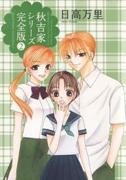 秋吉家シリーズ完全版 2巻 漫画