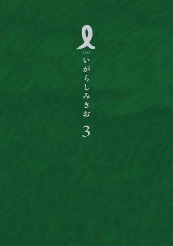 I【アイ】 漫画