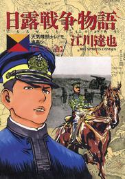 日露戦争物語(22) 漫画