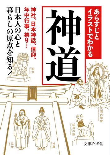 あらすじとイラストでわかる神道 漫画