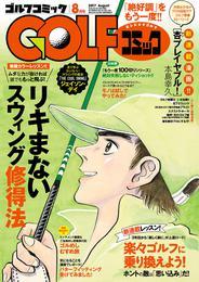 GOLFコミック 2017年8月号 漫画
