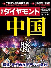 週刊ダイヤモンド 17年7月15日号 漫画