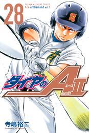 ダイヤのA act2 28 冊セット 最新刊まで