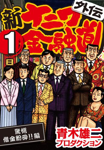 新ナニワ金融道外伝 (1) 驚愕借金粉砕!!編 漫画