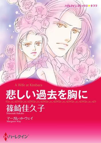 漫画家 篠崎佳久子 セット vol. 漫画
