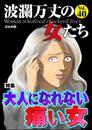 波瀾万丈の女たち大人になれない痛い女 Vol.40 漫画