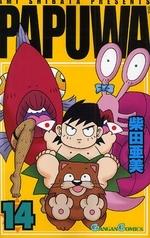 PAPUWA パプワ (1-14巻 全巻) 漫画