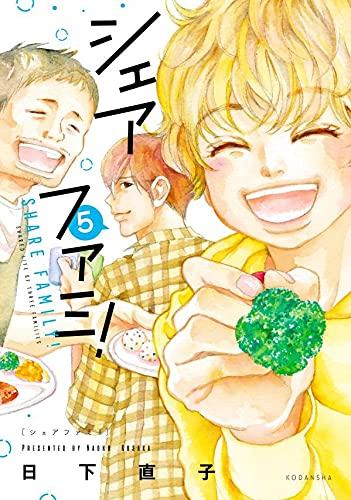 シェアファミ! (1-5巻 全巻) 漫画