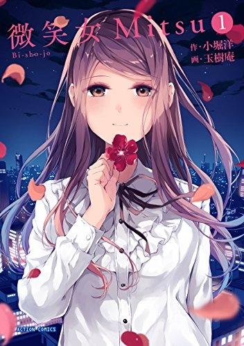 微笑女Mitsu 漫画