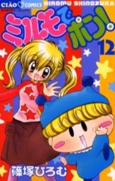 ミルモでポン! (1-12巻 全巻) 漫画
