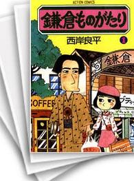 【中古】鎌倉ものがたり (1-34巻) 漫画