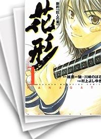 【中古】新約「巨人の星」花形 (1-22巻) 漫画