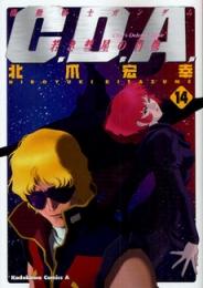 機動戦士ガンダム C.D.A. 若き彗星の肖像 漫画