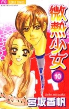 微熱少女 (1-10巻 全巻) 漫画