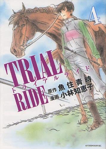 トライアルライド (1-4巻 全巻) 漫画