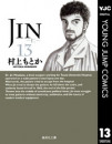 JIN―仁― 13 冊セット全巻