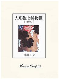 人形佐七捕物帳 巻九 漫画