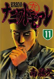 ナニワトモアレ(11) 漫画