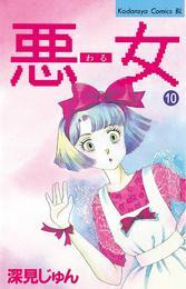 悪女(わる)(10) 漫画