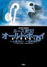 オールド・ボーイ 8巻 漫画