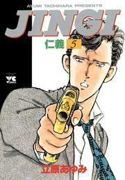 JINGI(仁義) 5 漫画
