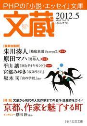 文蔵 2012.5 漫画