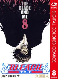 BLEACH カラー版 8 漫画