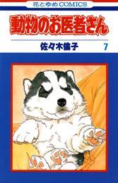 動物のお医者さん 7巻 漫画