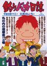 釣りバカ日誌(76) 漫画