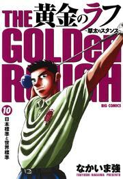 黄金のラフ(10) 漫画